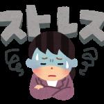 hibunsho-stress